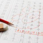 小学校で習う漢字を少しでも楽に覚えるには?