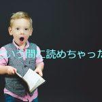 あっという間に小学校の漢字が読めるようになる手作り漢字かるた