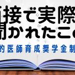埼玉県医師育成奨学金に応募してみた