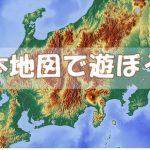 都道府県を楽に覚える4つのアイテム(日本地図編)