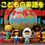 子どもの英語をプリスクールで始める、メリット&デメリット